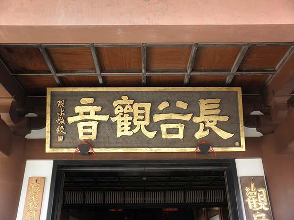 20130113長谷観音