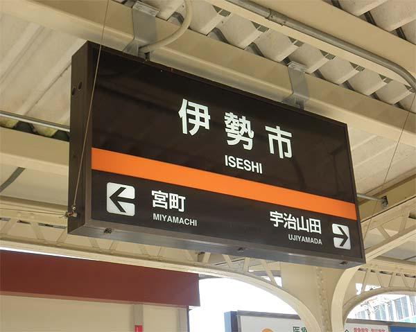 20130124伊勢市駅