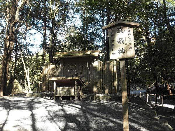20130125内宮 滝祭神
