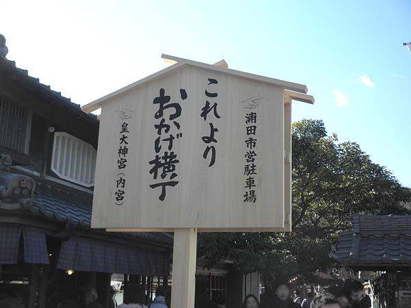 20130125おかげ横丁①
