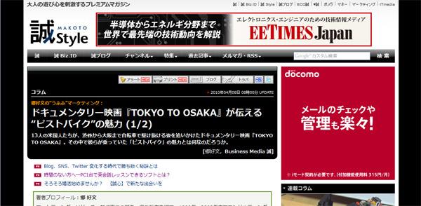 tokyotoosaka.jpg