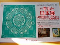キルト日本展