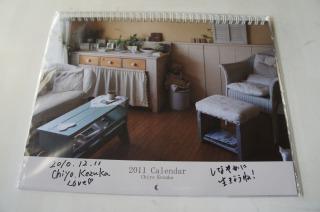 仲間展のカレンダー