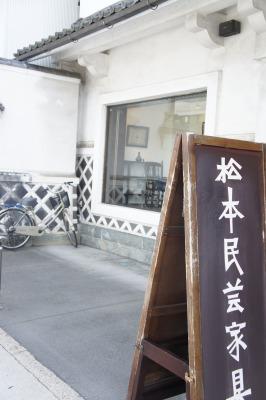 松本民芸家具中央ショールーム