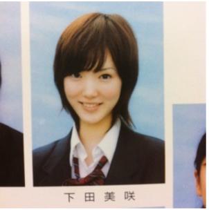 下田美咲の卒アル画像