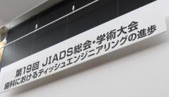第19回 JIADS総会・学術大会