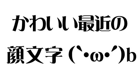 kaomojikawaii.jpg
