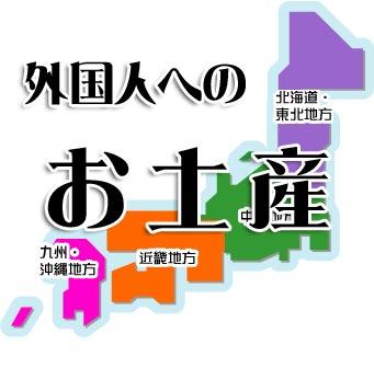 omiyage_map.jpg