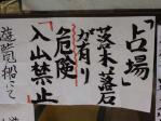 十和田神社5