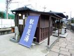 嵐山駅足湯