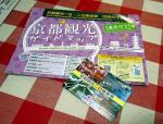 京都観光一日・二日乗車券