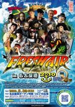 1005_fresh_air-150x212.jpg