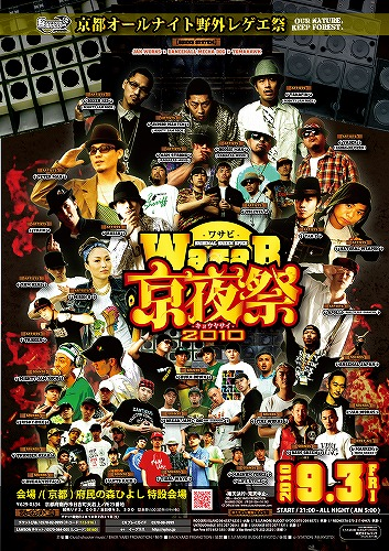 s-WasaB京夜祭2010_poster_A2