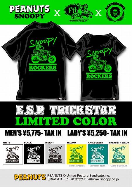 ESP_SNOOPYs-_20100505135447.jpg