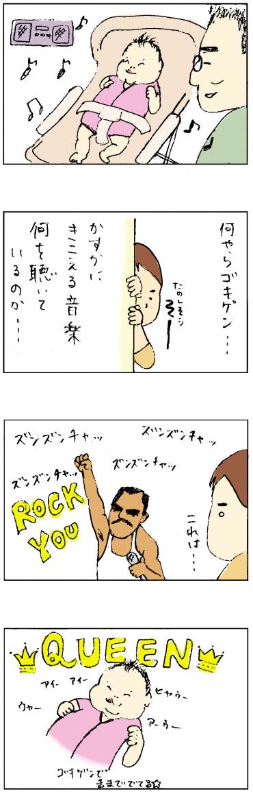 4koma28iro-png_convert.png