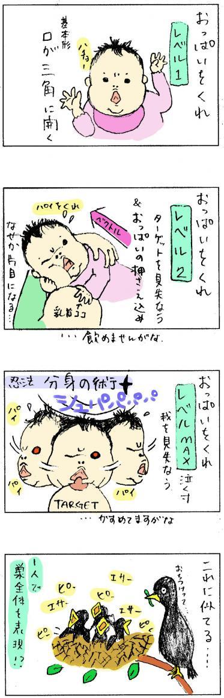 4koma5iro_convert.jpg
