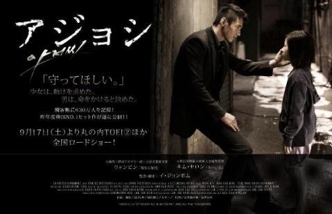 映画 「アジョシ」オフィシャルサイト