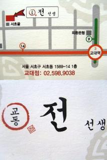 店の地図と名刺