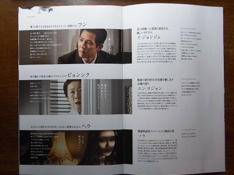 ハウスメイド 紹介冊子 キャスト