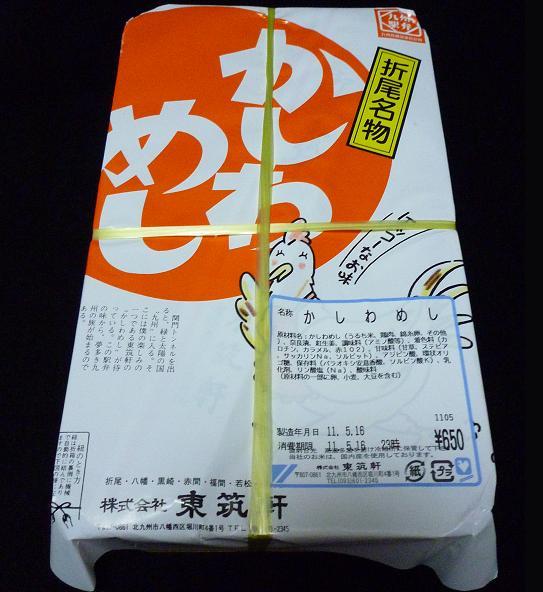 東筑軒「かしわめし」(650円)