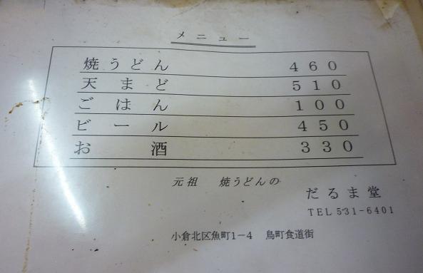 『だるま堂』 メニュー(2011年5月撮影)