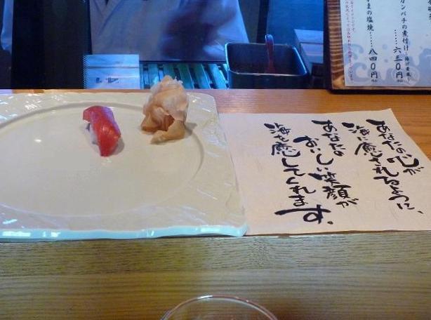 1『鮨屋台』 カウンター上のお皿