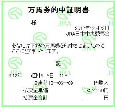 2012有馬記念 三連単