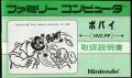 hvc-pp-manual.jpg