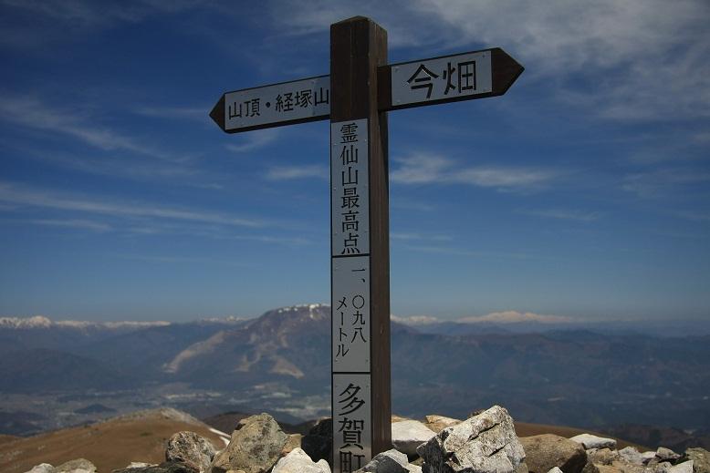霊仙山登山、13