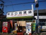 江口百貨店