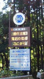 県道362号 標識