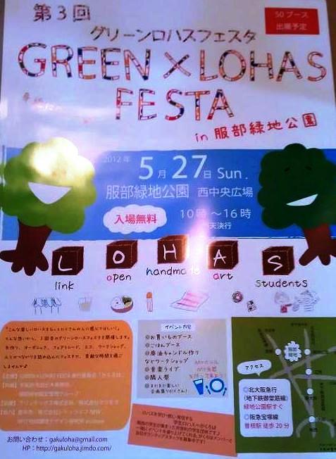 green_lohas_festa.jpg