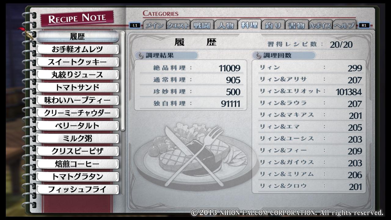 英雄伝説 閃の軌跡_118