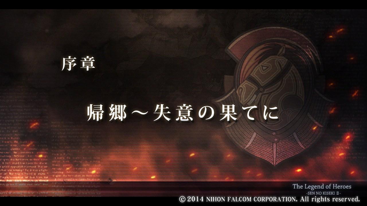 英雄伝説 閃の軌跡Ⅱ_1
