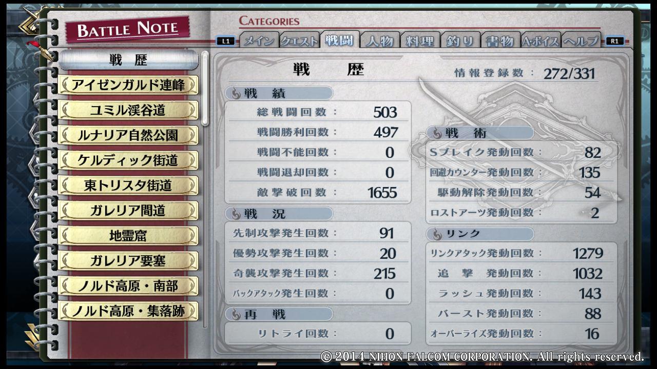 英雄伝説 閃の軌跡Ⅱ_86