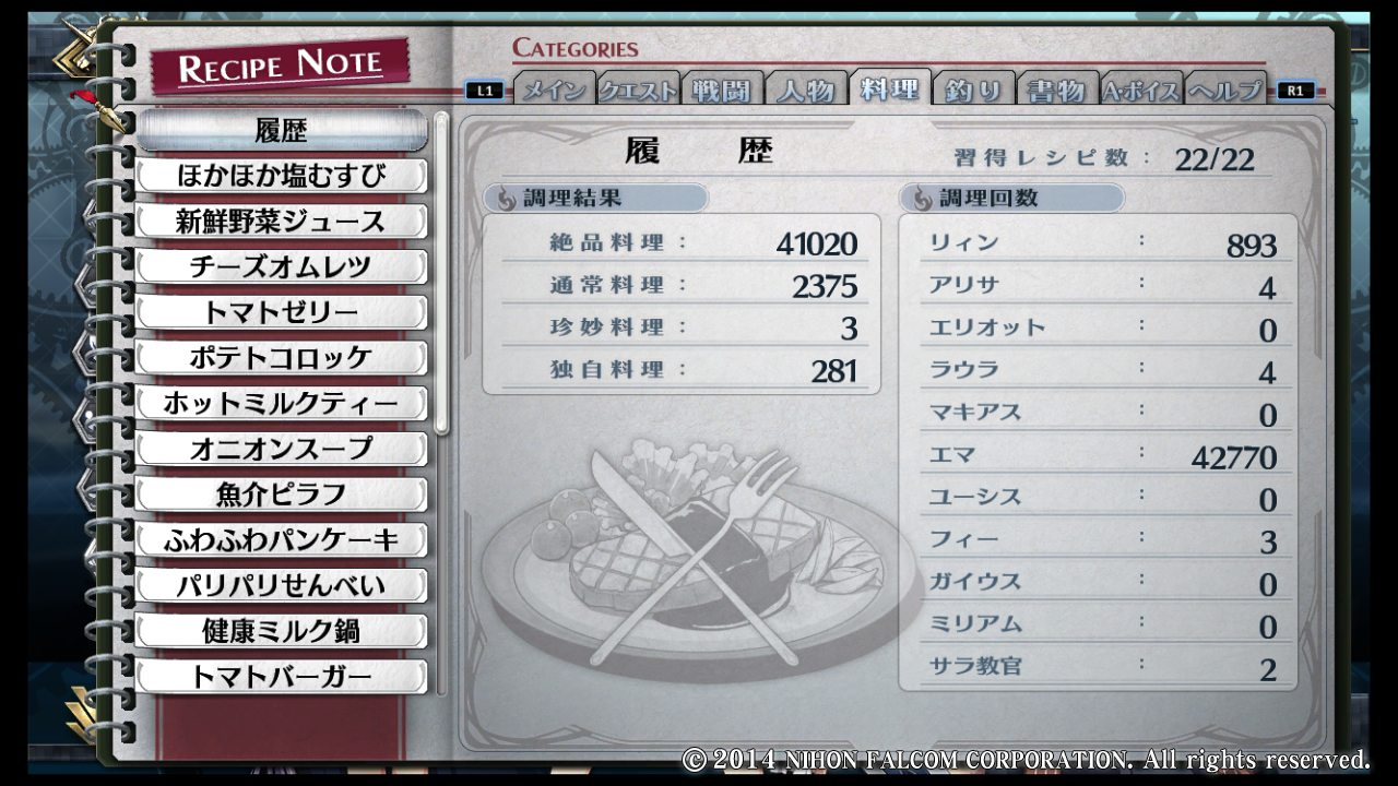 英雄伝説 閃の軌跡Ⅱ_90