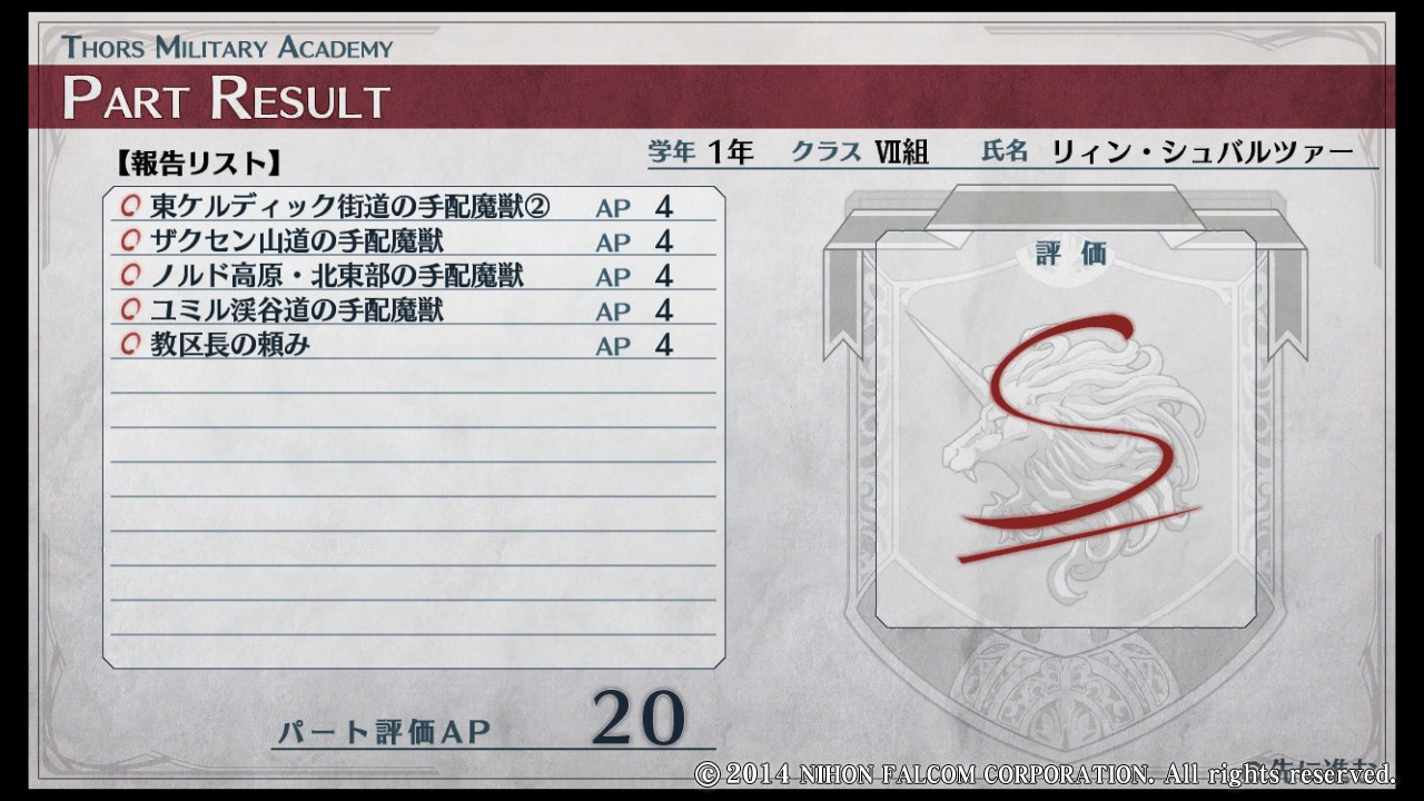 英雄伝説 閃の軌跡Ⅱ_91