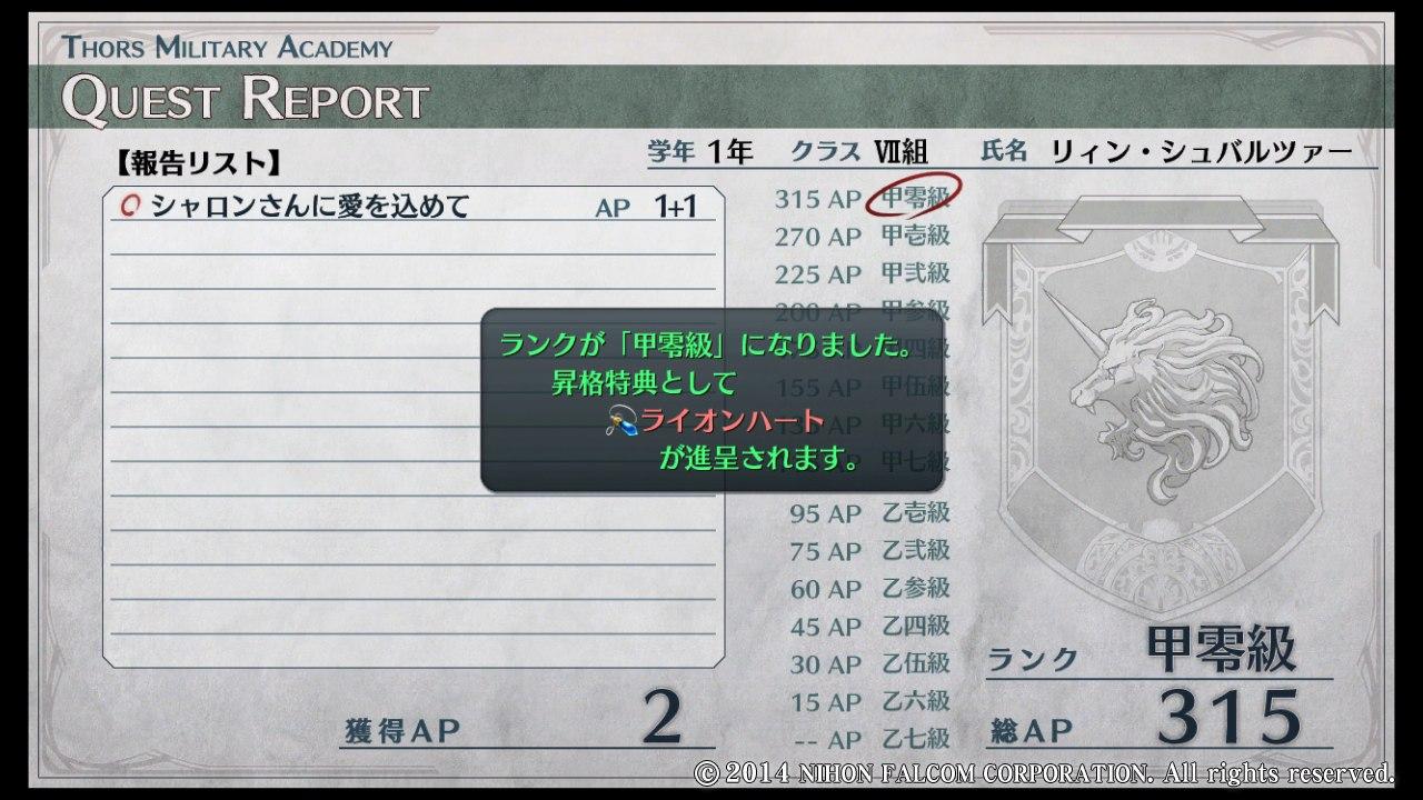 英雄伝説 閃の軌跡Ⅱ_102