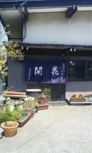 吉田うどん 開花