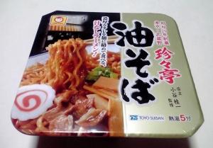 珍々亭 油そば(カップ版)(カップ麺Award 2013)
