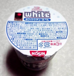 カップヌードル WHITE ホワイトシチューヌードル