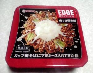 EDGE 鬼マヨ焼そば
