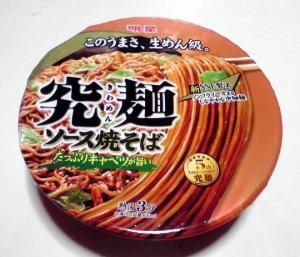 究麺 ソース焼そば(2013年)(カップ麺Award 2013)