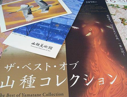 山種美術館のチラシとポストカード