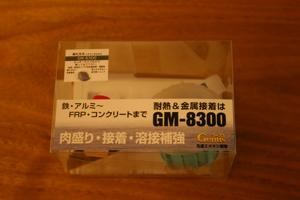 gm8300.jpg