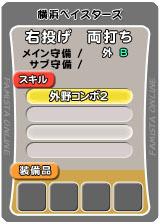 player_03623_2_b_20100223231023.jpg