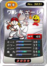 player_03631_1_b.jpg