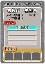 player_03769_2_b.jpg