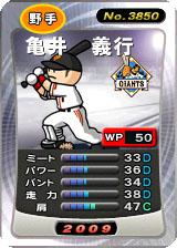 player_03850_1_b.jpg