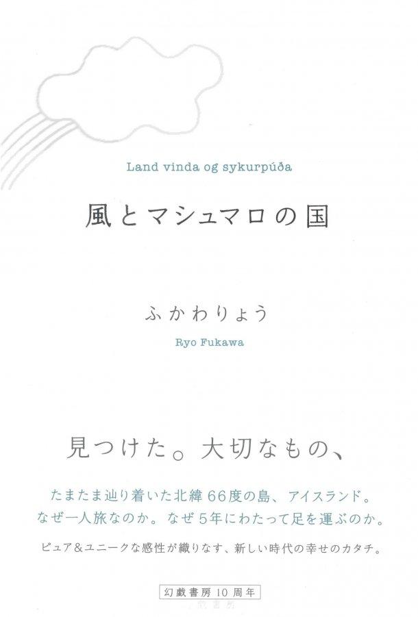 news_large_cover_fukawa.jpg